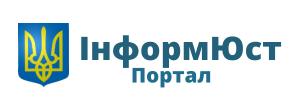 Портал ИнформЮст Украина